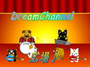 DreamChannel広場♪