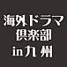 海外ドラマ倶楽部 in 九州