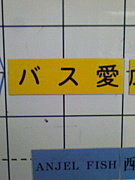 ☆バス愛☆