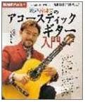 渡辺香津美のA・ギター入門