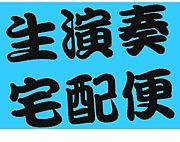 生バンド演奏宅配便(演奏依頼)
