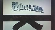 奈良・大和郡山市の柔道好き