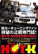 HOT−K(雑誌)