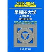 2008年度早稲田大学法学部入学者