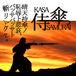 傘侍−KASASAMURAI−