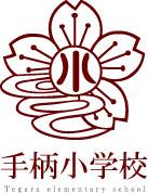 姫路市立手柄小学校