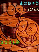 真野中女バスケ部【2001卒業♪】