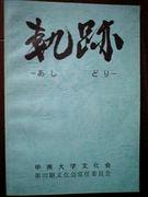 甲南大学文化会2002入学生