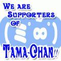 タマちゃんを応援します。