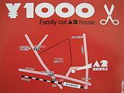 ¥1000カットA2house東武練馬
