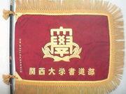 関西大学文化会書道部