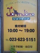 ジョンダーナ