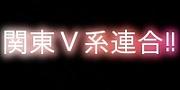 関東地区V系連合!!