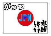 ☆がっつJAPAN☆