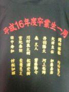 '05卒 滝高野球部