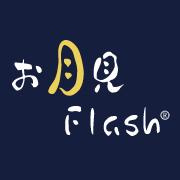 お月見Flash