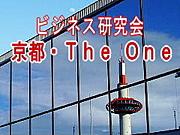 ビジネス研究会<京都The One>