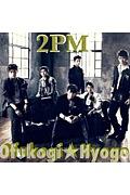 2PM★兵庫 >>おふこぎ★Hyogo!