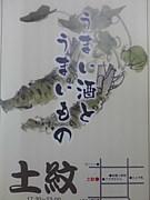 居酒屋 土紋