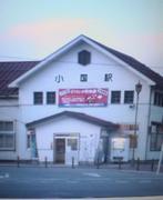 山形県小国町