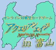 AAA in 富山