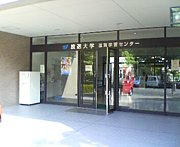 滋賀学習センターコミュ&wiki