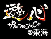 →Pia-no-jaC←@東海