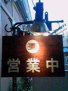 三番館 箕面店