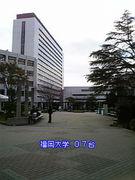 福岡大学 07台