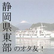 静岡県東部のオタ友!
