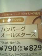 ☆ハンバーグオールスターズ☆