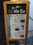 Ka・Ma・Saカマサ 立飲み天ぷら