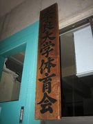 奈良大学体育会