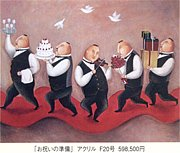 『平野はるひ』の絵画の世界