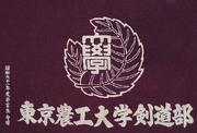 東京農工大学剣道部