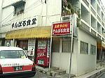 那覇市の長田を好きな会 『宴』