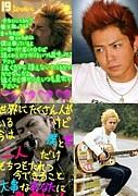 19&3B&健治の歌詞に共感!!