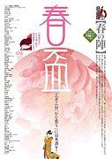 イザ!日本酒【春の陣】開催ッ♪