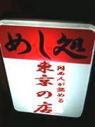 関西人が認める東京の店