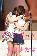 AKB48 応援隊