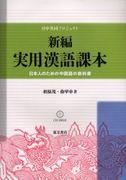 ICU Chinese