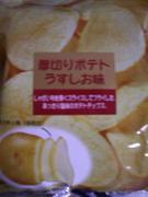 厚切りポテトうすしお味