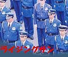 【警備】ライジングサン【応援】
