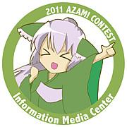 あざみ【金沢大学】
