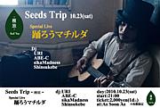 Seeds Trip  〜種旅〜