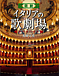 イタリア歌劇場