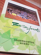 保専 2008年3月卒業組