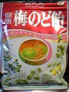 カンロ健康「梅のど飴」