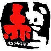 ★赤から〜広島えびす店★