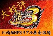 川崎MHP3リアル集会浴場